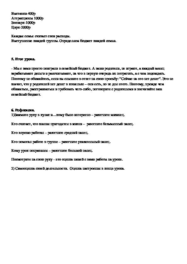 """Конспект интегрированного урока окружающего мира и математики на тему """"Семейный бюджет"""" (3 класс)"""