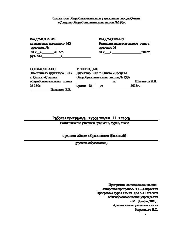 Рабочая программа курса химии 11 класса