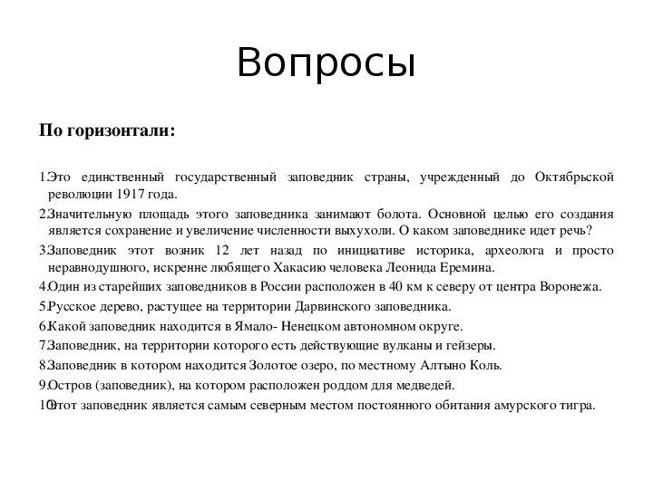 "Кроссворд ""Заповедники России"""