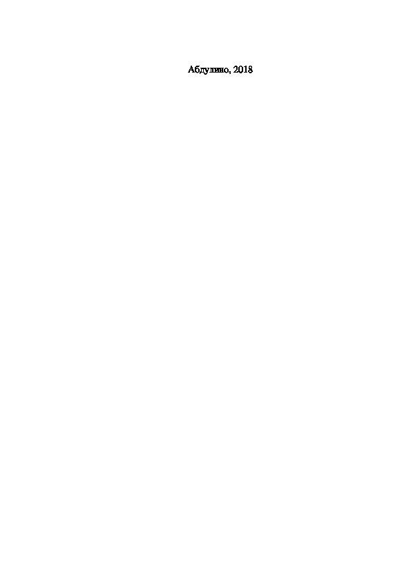 Дополнительная общеобразовательная   общеразвивающая программа организации летного отдыха и оздоровления детей социально-педагогической  направленности «Путешествие в лето»