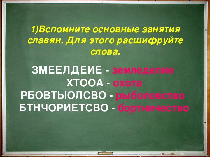 Повторение, обобщение и систематизация знаний по теме «Русь в IX – п.пол.XII вв.»