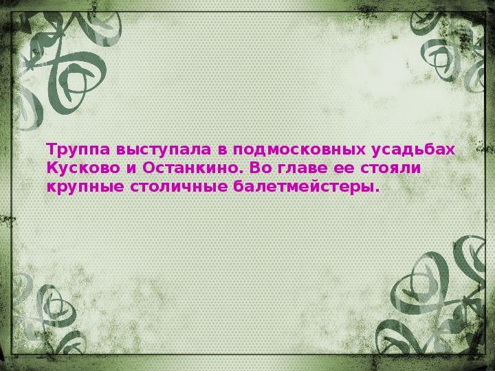 Презентация к уроку по хореографическому искусству на тему « Крепостной балет»  + текст