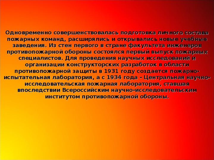 """Презентация по ОБЖ на тему """"История Пожарной охраны России"""""""