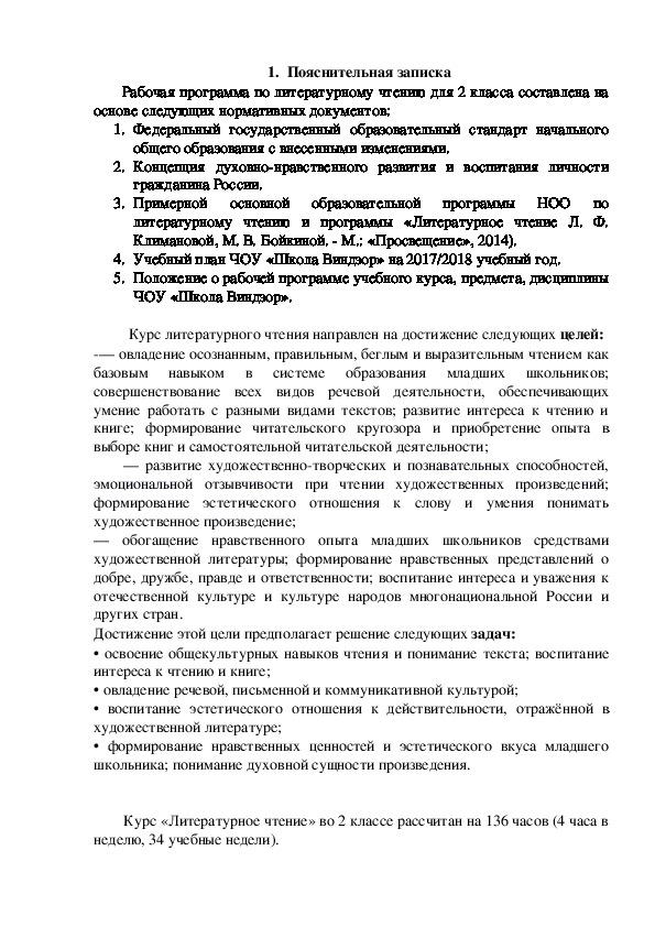 """Программы УМК """"Школа России"""""""