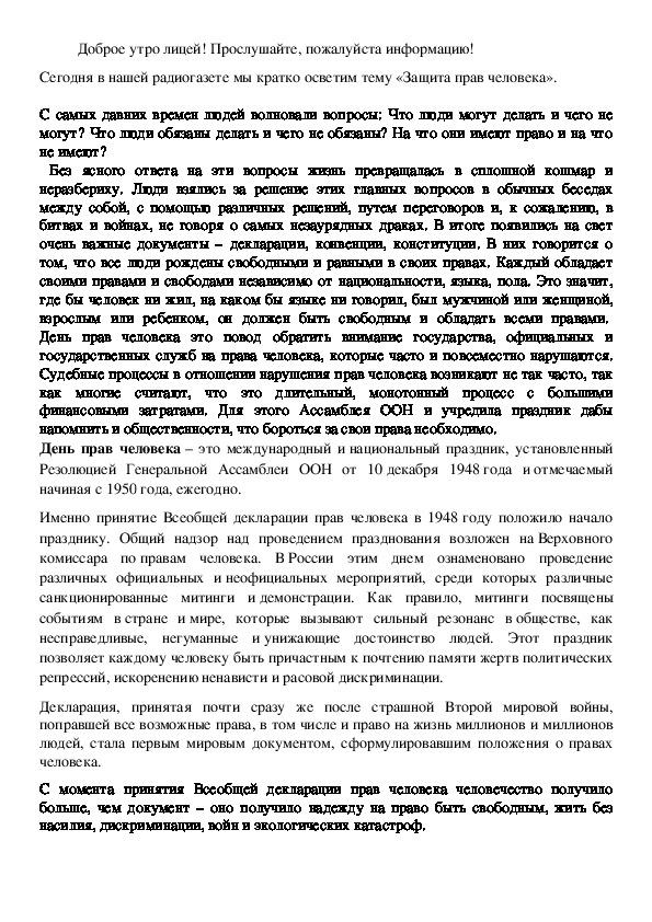 Радиогазета на тему:«Защита прав человека».