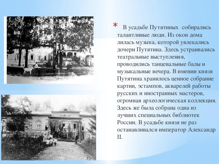«Культурное наследие» исследовательская работа по истории родного края