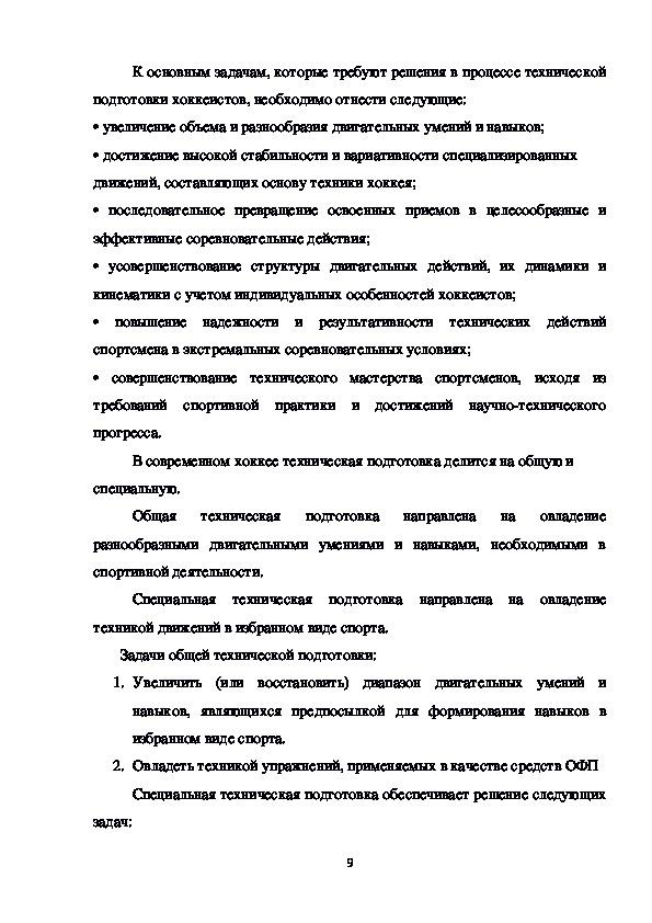 МЕТОДИКА ОБУЧЕНИЯ ТЕХНИКЕ БРОСКОВ ЮНЫХ ХОККЕИСТОВ