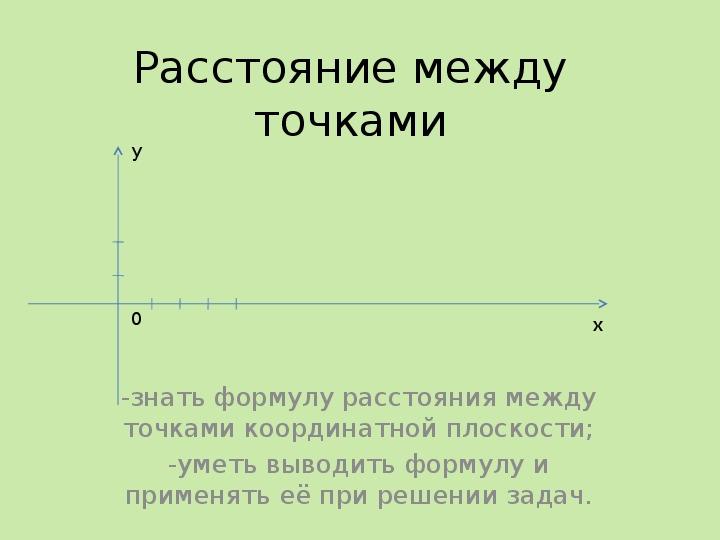 "Презентация на тему ""Длина отрезка""(8 кл, Погорелов)"