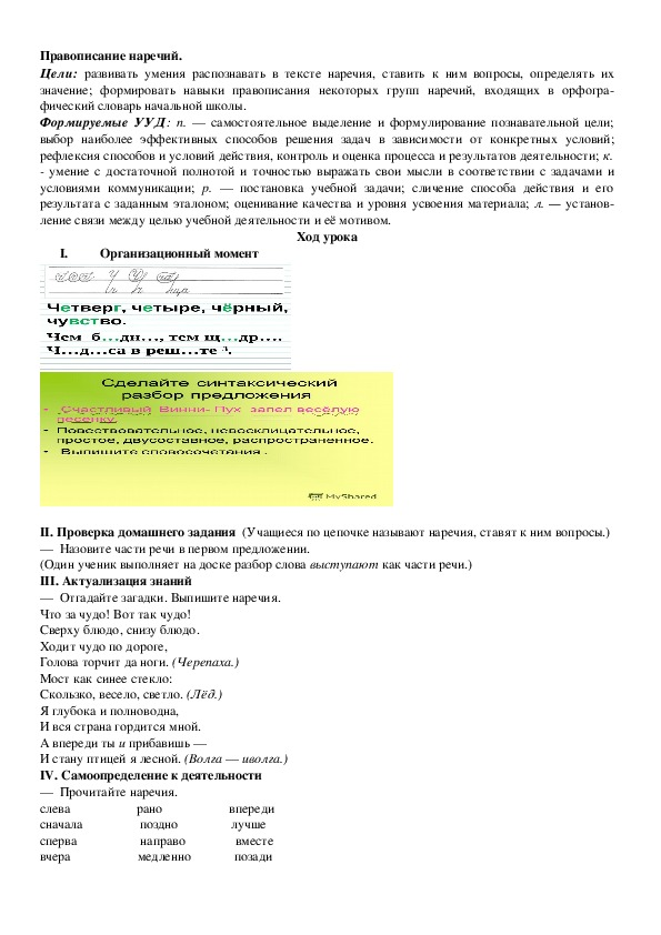 """Конспект урока по русскому языку 4 класс   на тему """"Правописание наречий."""""""