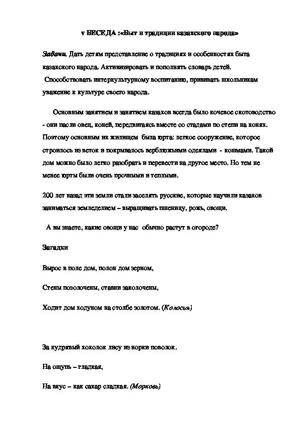 """Беседа:""""Быт и традиции казахского народа"""""""
