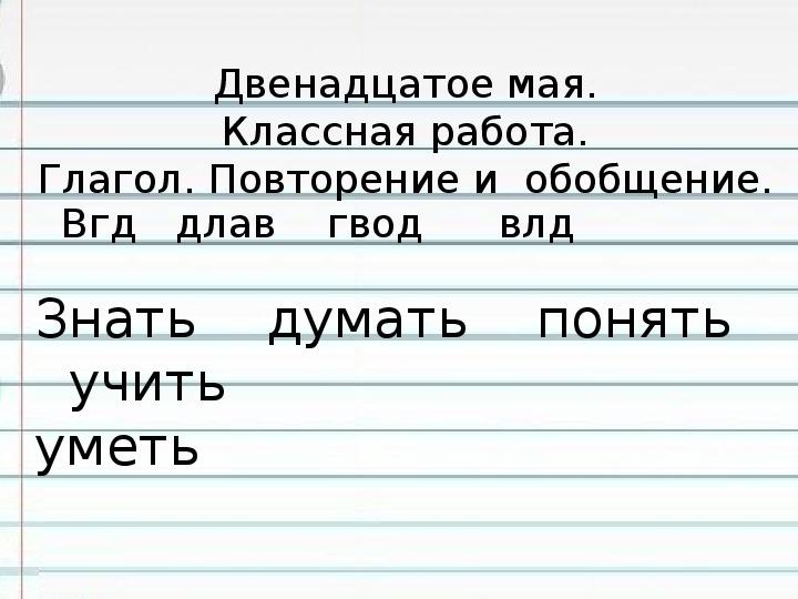 """Презентация по русскому языку """"Часть речи. Обобщение знаний о глаголе."""" (3 класс)"""