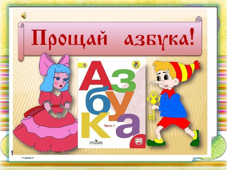 "Сценарий праздника ""Прощай, Азбука!""  1 класс"