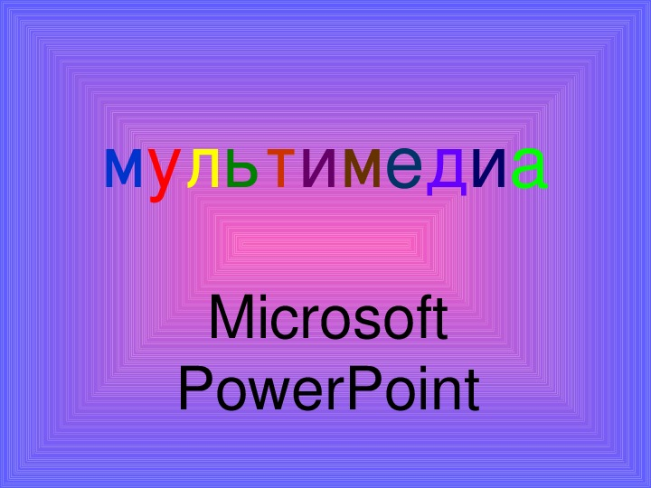 Презентация по информатике. Тема урока: Мультимедиа Microsoft PowerPoint (4 класс).