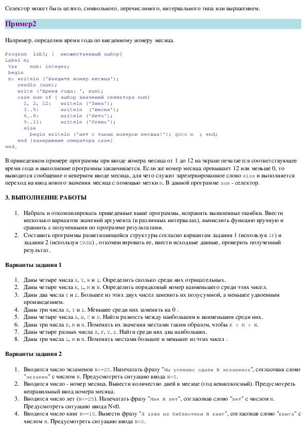 """Методические указания к лабораторным работам по теме """"Turbo Pascal"""""""