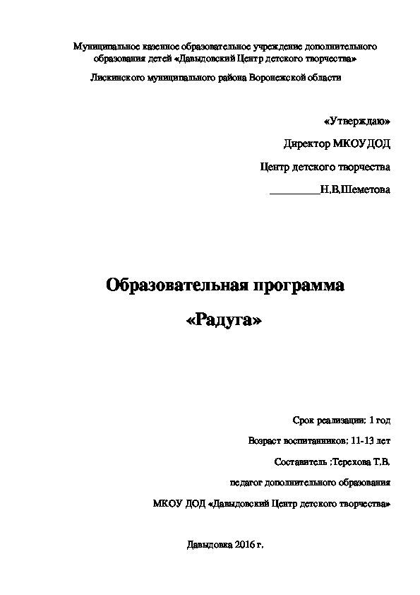 """Образовательная программа """"Радуга"""""""