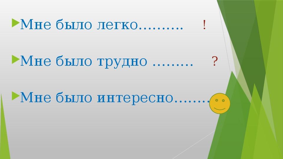 """Конспект урока и презентация  по русскому языку""""Зачем нужны  другие члены предложения?"""" 3 класс"""