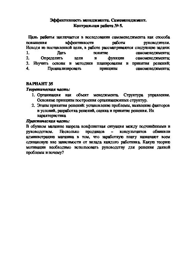 """КР ОПД.03 Менеджмент на тему : """" Эффективность менеджмента. Самоменеджмент"""". В35"""