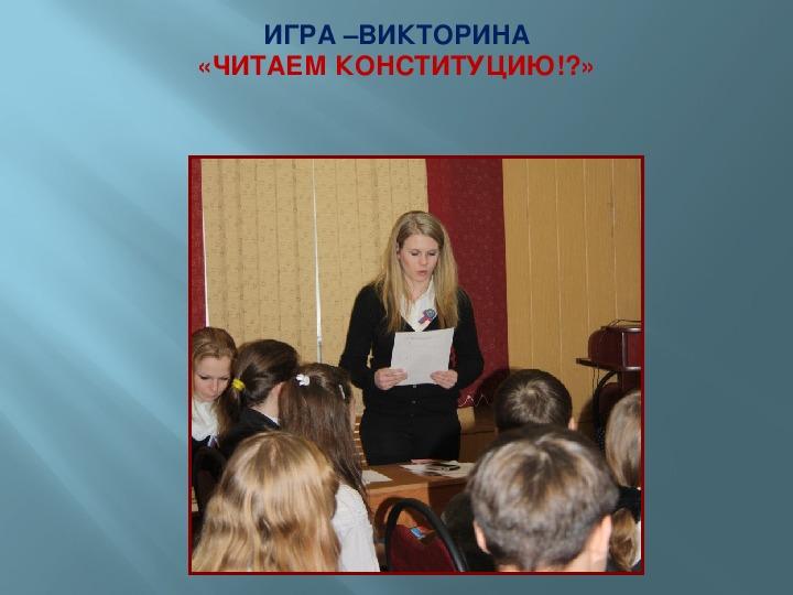 Внеурочное мероприятие «Читаем Конституцию?!» (игра-викторина) для обучающихся 11-х классов