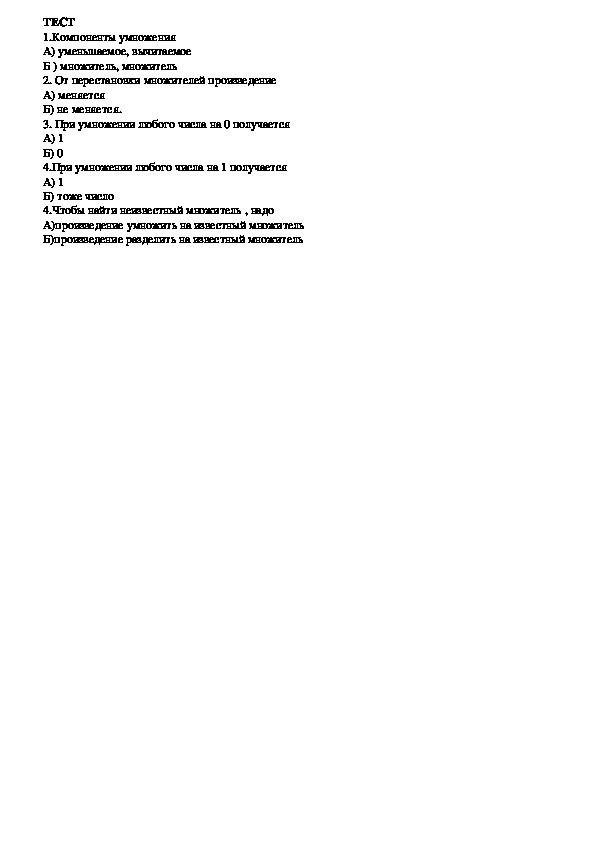 Урок по теме: Умножение многозначного числа на однозначное число ( 4 класс)