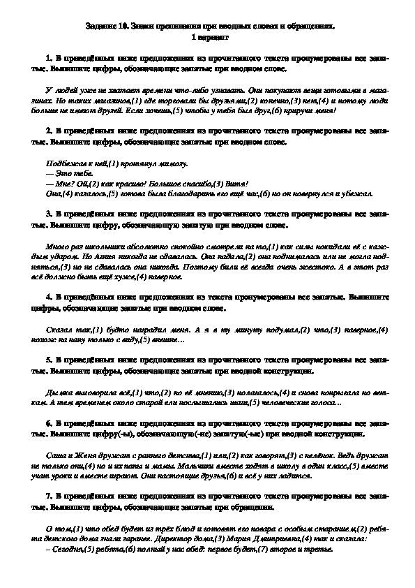 Теоретический и практический материал для подготовки к ОГЭ по русскому языку (задание № 10)