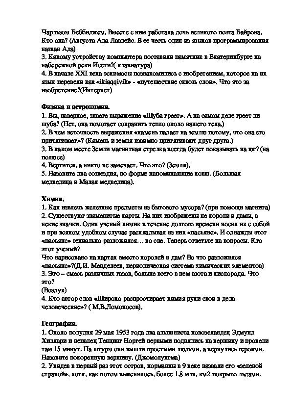 Методическая разработка классного часа «Вперед, эрудиты!»