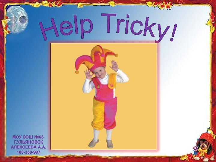 "Разработка урока для 2 класса по теме: ""Help Trickey!"""