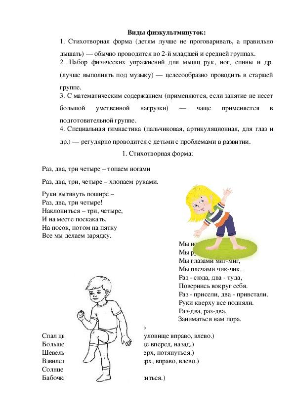 Картотека физминуток для дошкольников