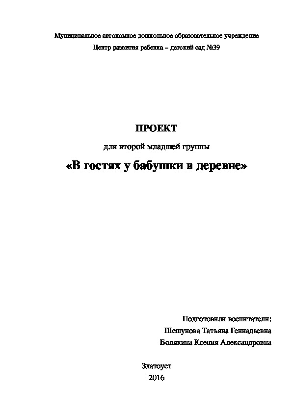 "Проект ""В гостях у бабушки в деревне"""