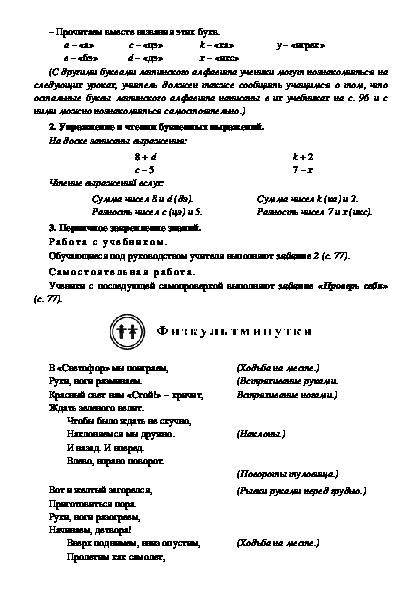 Уроки 56-57. Буквенные выражения (2 класс, математика)