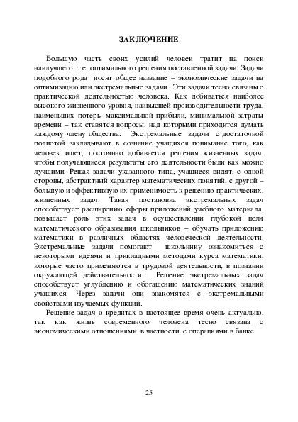 Максим хочет взять в кредит 1.5 млн рублей погашение кредита происходит раз