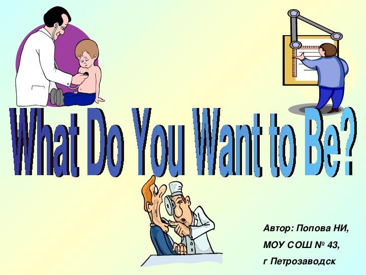 """Заключительный урок по теме """"Кем ты хочешь быть?""""(2 класс, английский язык)"""
