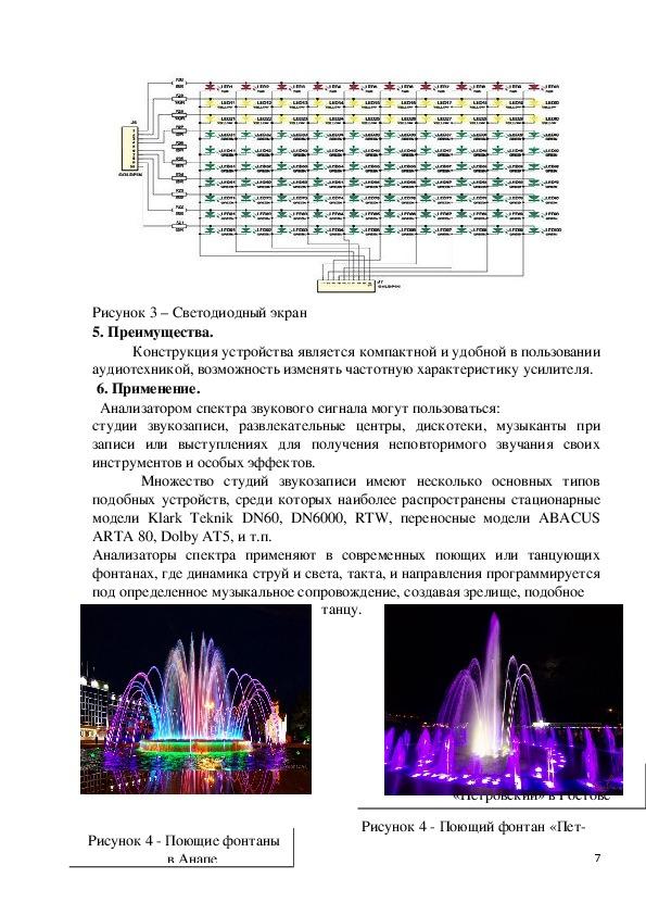 Проект  «Многополосный анализатор           спектра звукового сигнала»