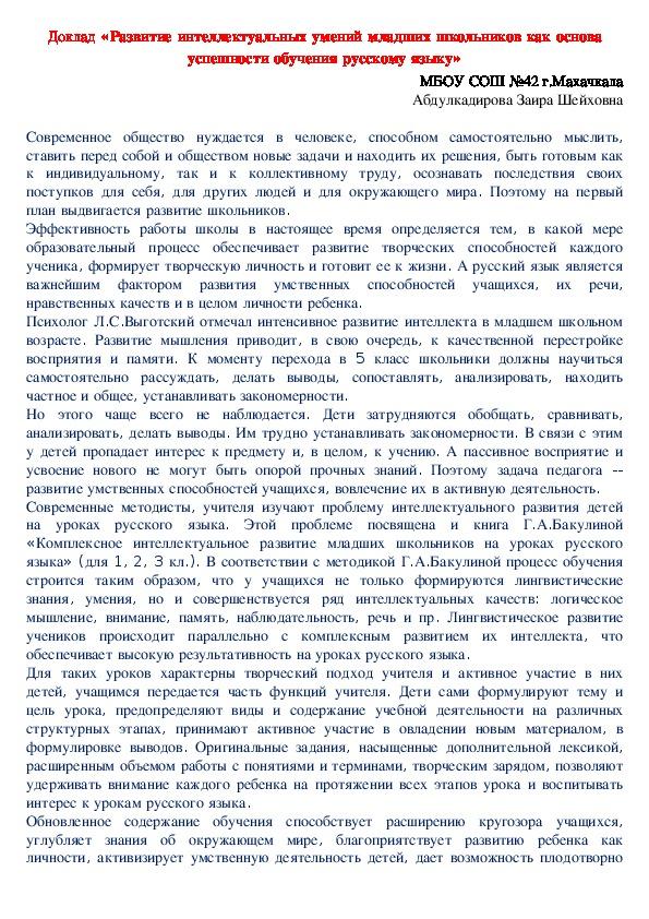 Доклад «Развитие интеллектуальных умений младших школьников как основа успешности обучения  русскому языку»