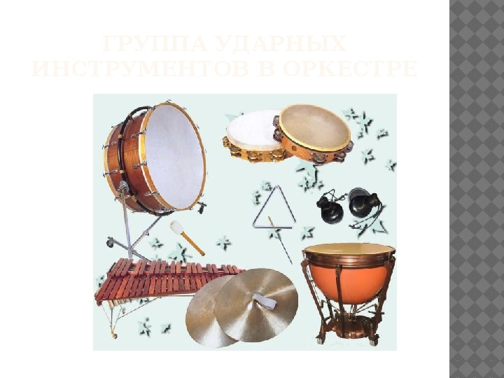 Презентация по музыке. Тема урока: Оркестр (3 класс).