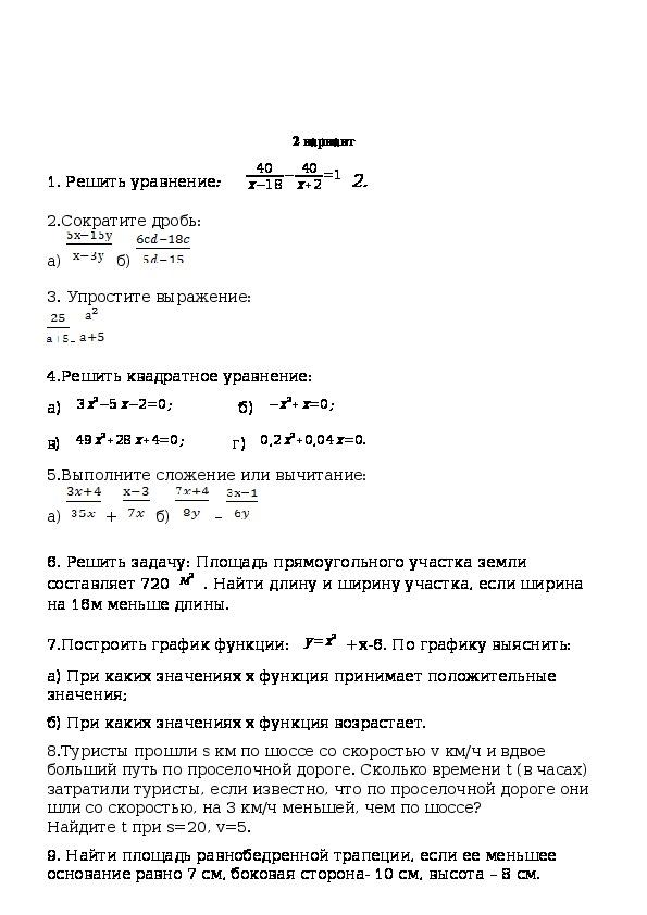 Итоговая контрольная по алгебре 8 класс