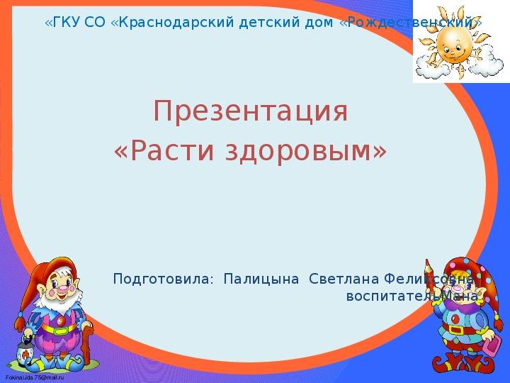 Презентация «Устный журнал «Расти здоровым»