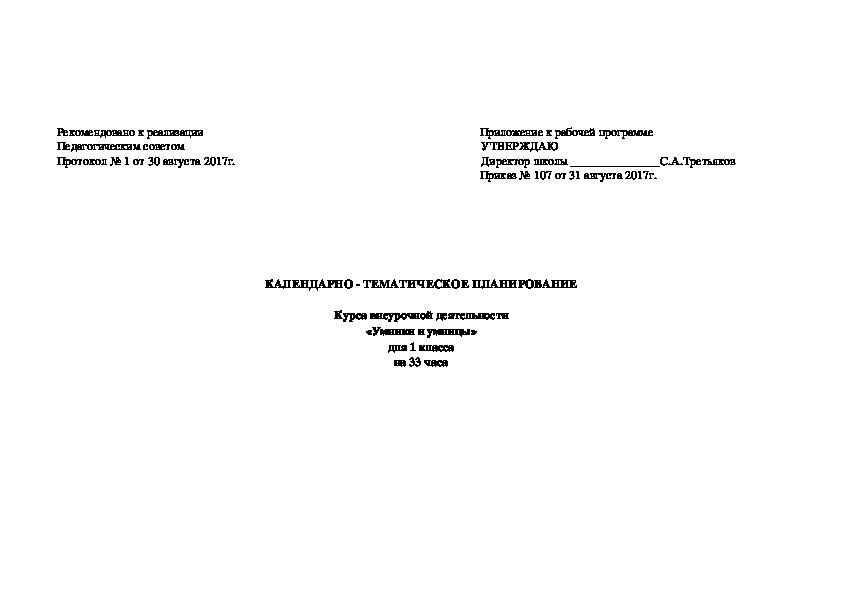КАЛЕНДАРНО - ТЕМАТИЧЕСКОЕ ПЛАНИРОВАНИЕ  курса внеурочной деятельности «Умники и умницы»