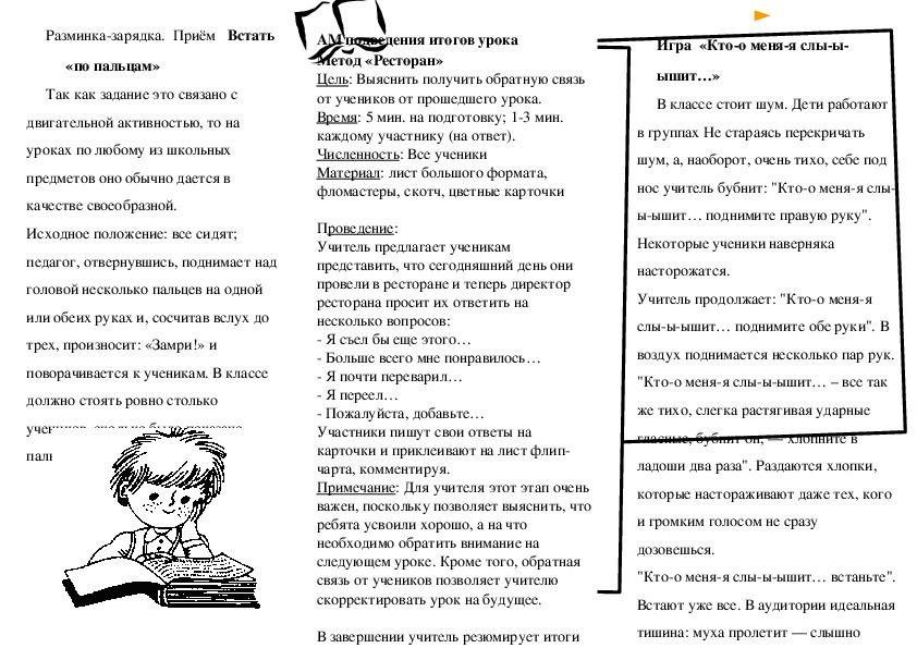 АКТИВНЫЕ МЕТОДЫ ОБУЧЕНИЯ на уроках русского языка и литературы