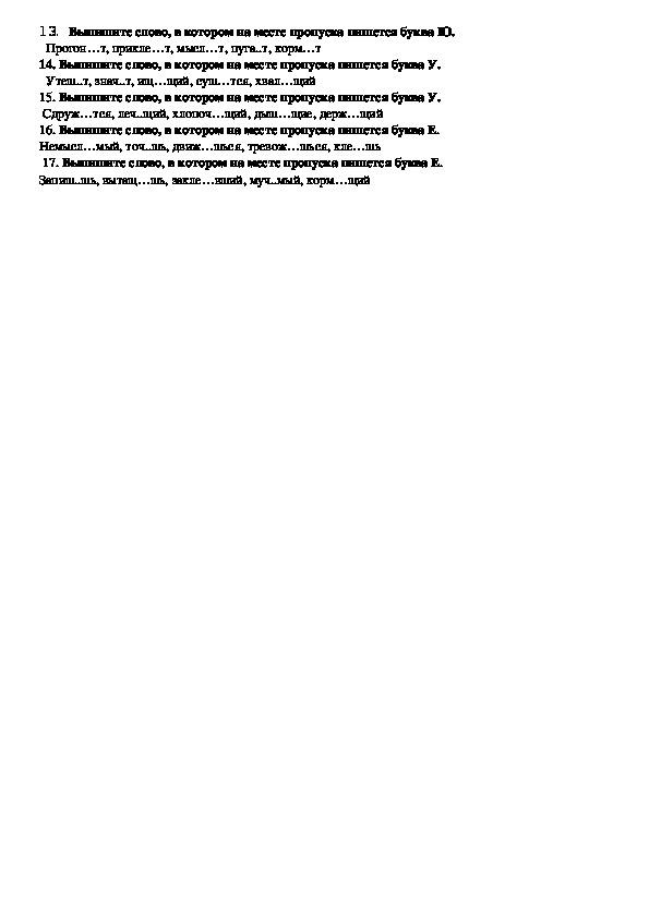 """Тест """"Правописание окончаний глаголов и суффиксов причастий (Задание 11 ЕГЭ по русскому языку)"""""""