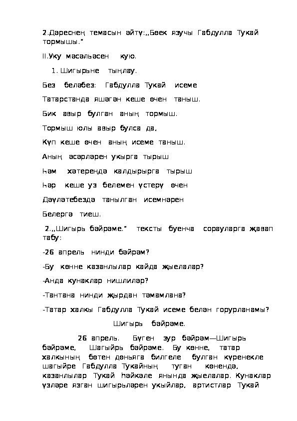 Татарский  язык  с  русскоязычными  учащимися.