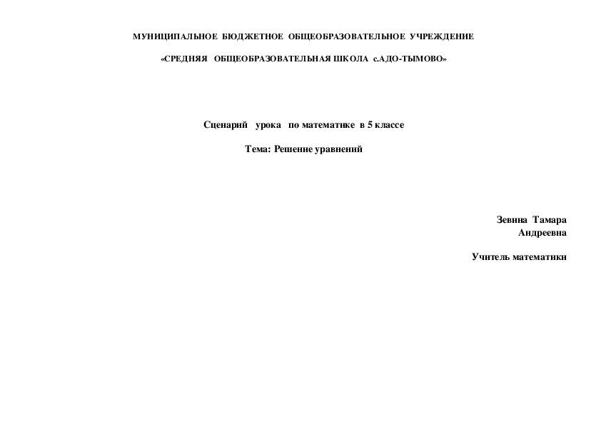 """Сценарий урока по математике в 5 классе """"Решение уравнений"""", презентация к данному уроку"""