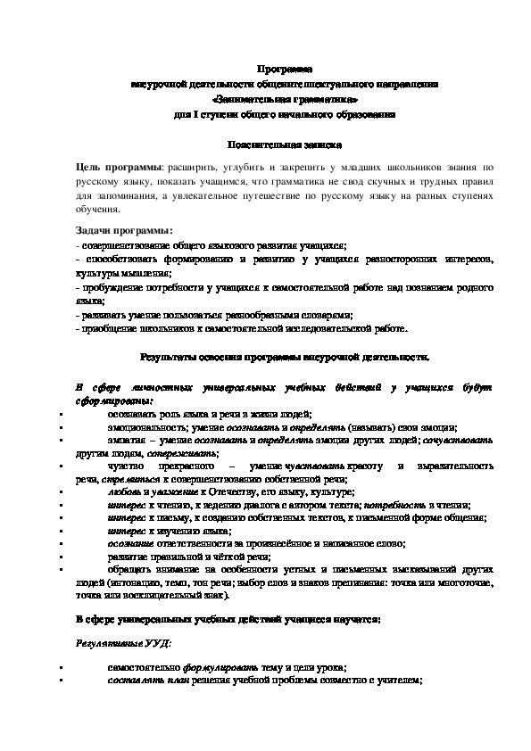 """Программа внеурочной деятельности общеинтеллектуального направления """"Занимательная грамматика"""""""