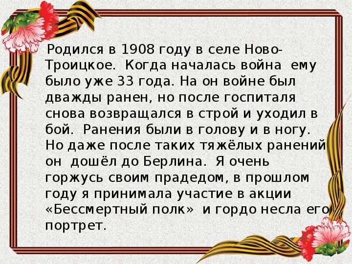"""Презентация поисковой работы """"Я - правнук Великой Победы"""""""