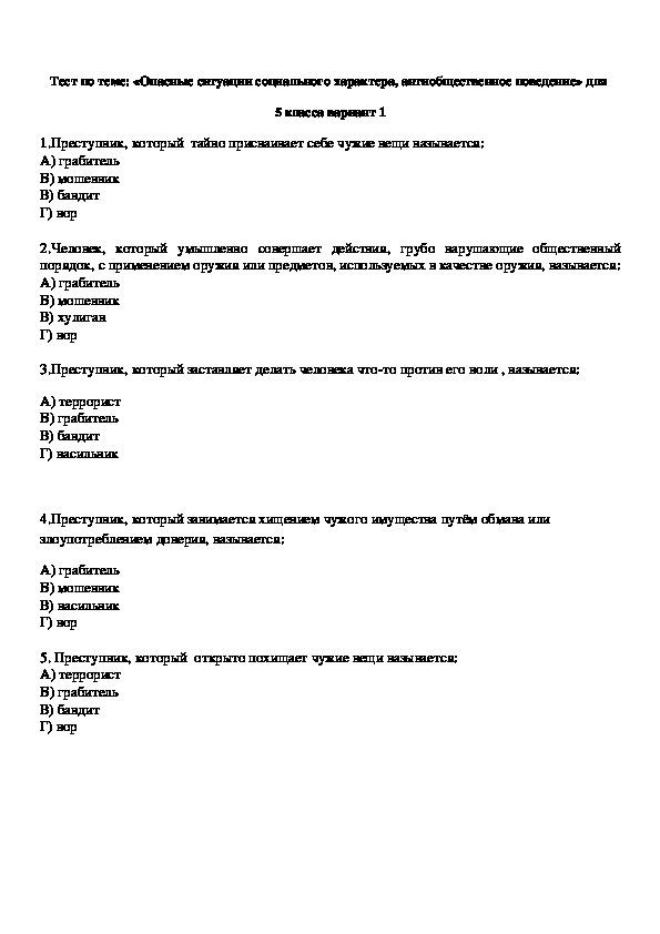 Тесты по ОБЖ 5 класс