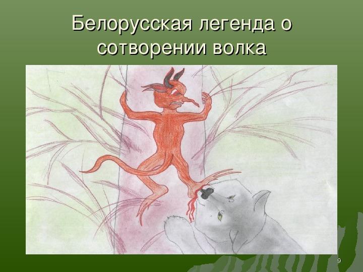 Сравнение образа волка в славянской и западной мифологии. Исследование по литературе.