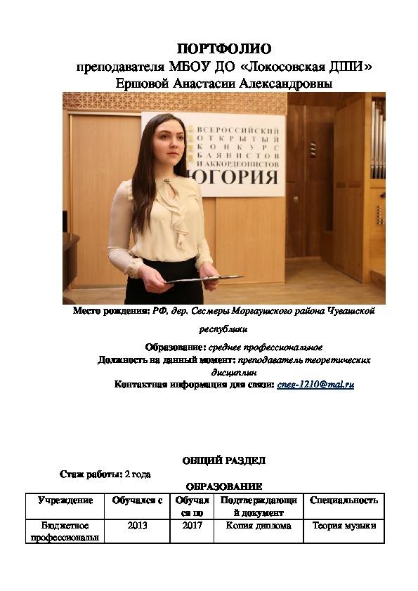 Портфолио преподавателя Ершовой А А