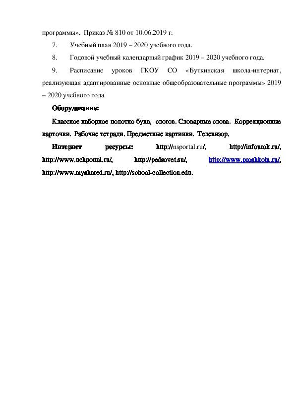 Пояснительная записка к уроку русского языка