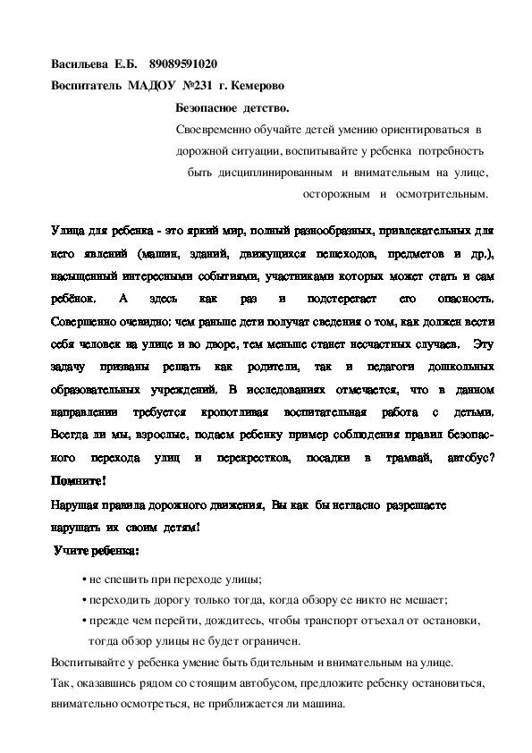 """Статья по ПДД на тему """"Безопасное детство"""""""