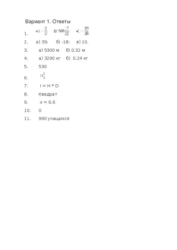 Входная контрольная работа по алгебре (7 класс, А.Г. Мерзляк В.Б. Полонский М.С. Якир)