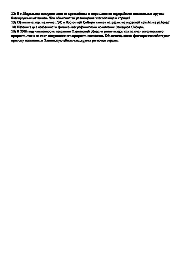 """Проверочная работа по теме """"Западная и Восточная Сибирь"""""""